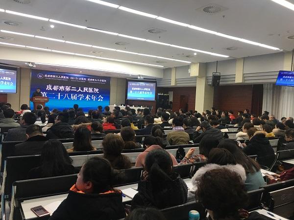 成都市第二人民医院举办第二十八届学术年会