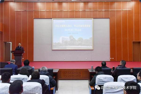四川航天职业技术学院召开2019-2020年度职工大会