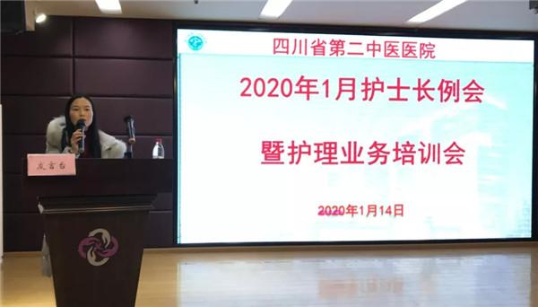 新年护理第一课,省二中医院继续提升护理学科专业水准