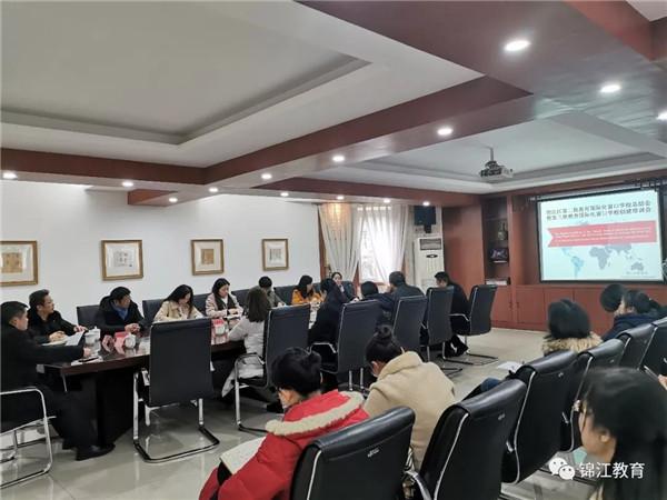 锦江区新增十所教育国际化窗口学校