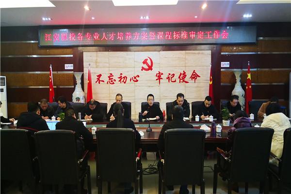 江安职校召开人才培养方案和课程标准审查会