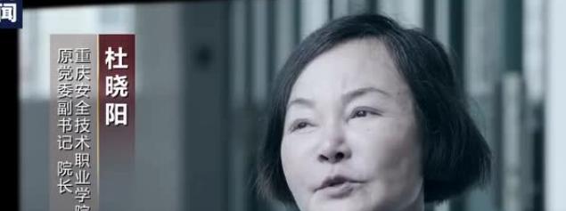 重庆女校长挪用困难生补助挥霍消费