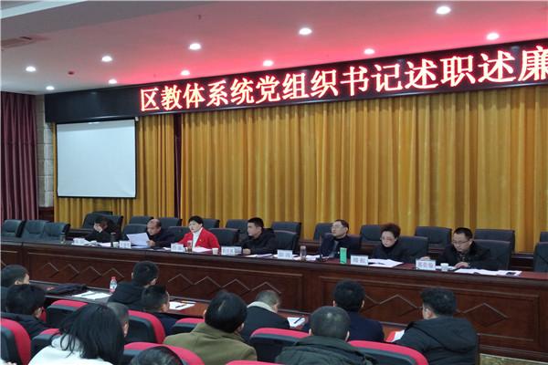 叙州区教体局召开2019年述职述廉评议及干部年度考核大会
