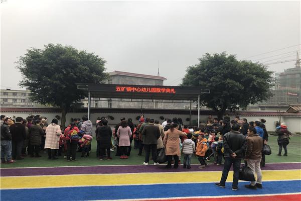 五矿中心幼儿园举行散学典礼