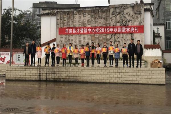 沐爱镇中心校:快乐散学  喜迎新春