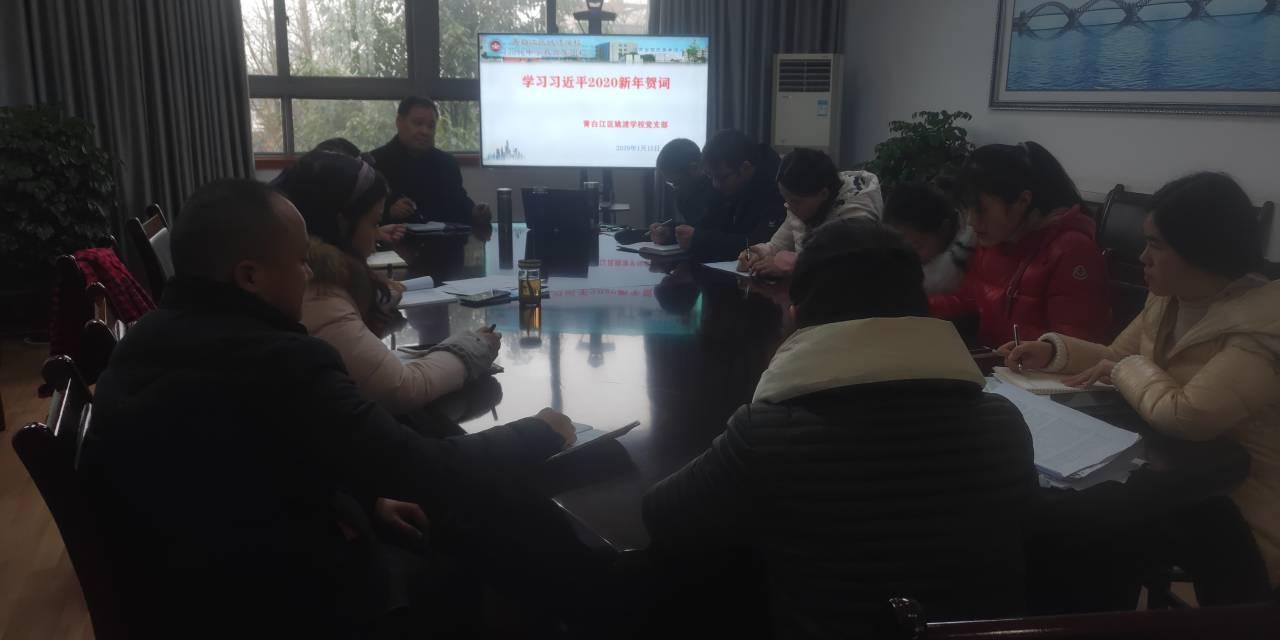 青白江区姚渡学校党支部 2020年1月固定党日学习活动
