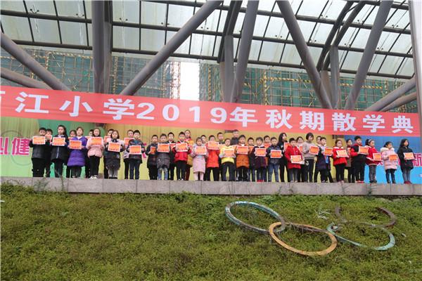 西江小学隆重举行2019年秋期散学典礼