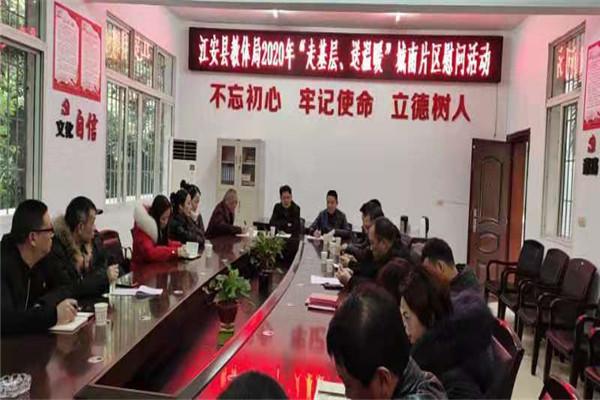 """江安县教体局到城南学区开展""""走基层,送温暖""""活动"""