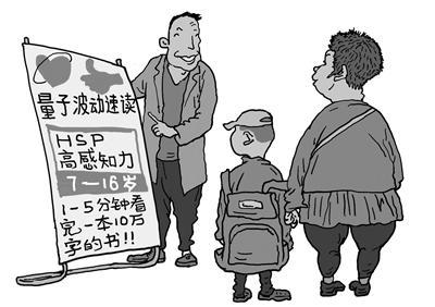 教育部查处通报五所违规培训机构 四川占三所!