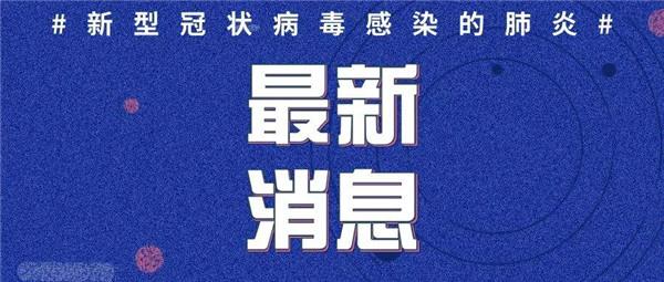 四川新冠肺炎新增确诊病例19例 出院16例