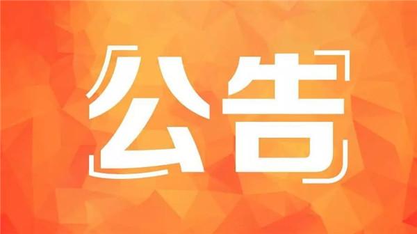 四川所有学校2月份不开学