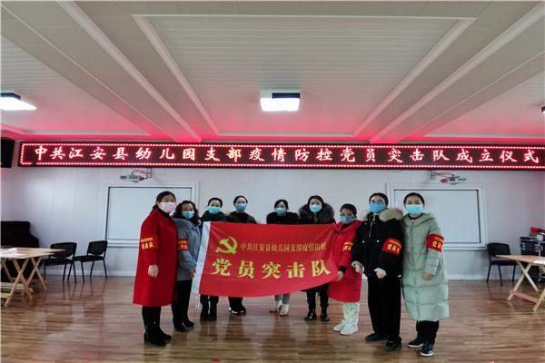 """我是党员,让我上!――江安县幼儿园12名党员请缨战""""疫"""""""