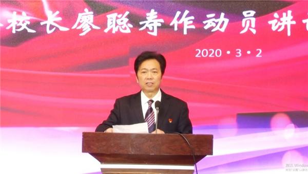 绵阳富乐国际学校举行2020年中考网上百日誓师大会