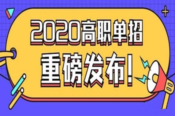 四川高职单招3月5日开启,招生专业及计划已公布