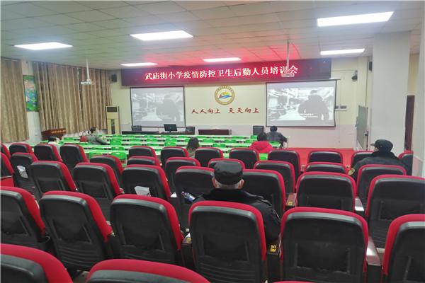 武庙街小学:积极参与区教体系统疫情防控培训