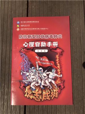 """送书上门,成都市青羊区社区教育与青少年服务中心打响心理战""""疫"""""""