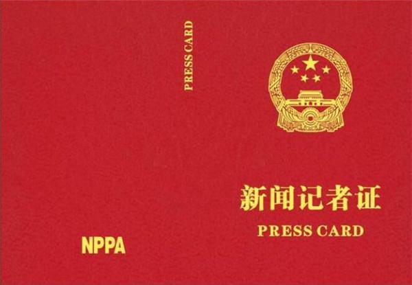 四川省开始启用2020新版《新闻记者证》