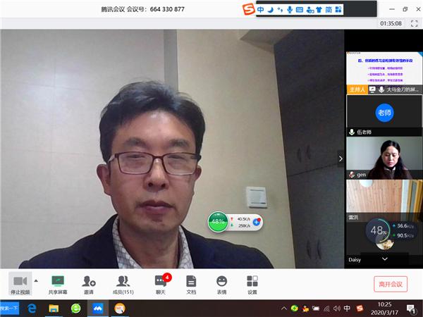停课不停研 新津县召开高中生物教学视频研讨会