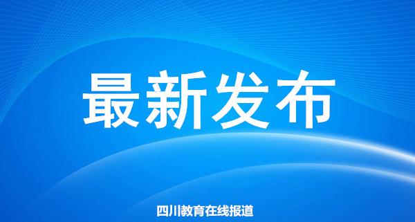 四川将建省级公共法律服务中心