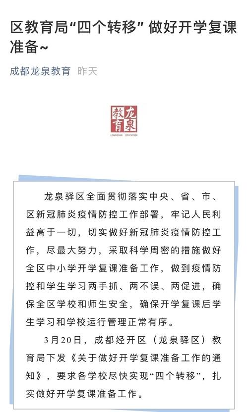 四川省教育厅:老师近期陆续返校返岗 做好开学准备