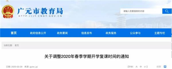 最新!广元市调整2020春季开学时间