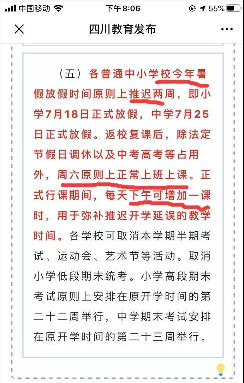 定了!自贡中小学双休改单休,学生周六补课,暑假小学7月18日、中学7月25日放假!