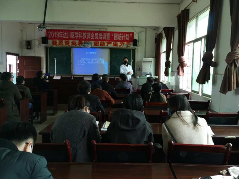 达川区麻柳镇花红中心学校 召开新冠肺炎疫情防控知识培训