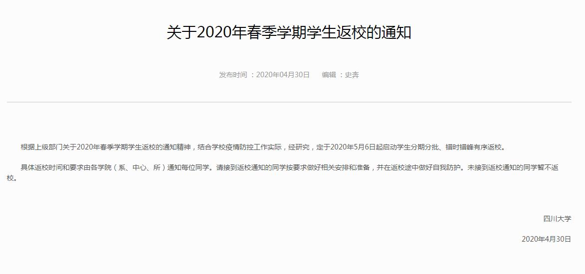 5月6日起 四川大学学生分期分批返校