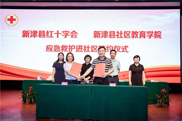 """新津县社区教育学院:助力疫情防控 红十字""""救""""在身边"""