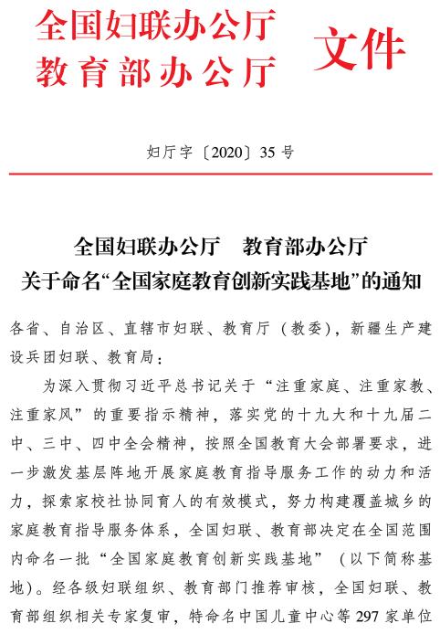 """青羊区荣获""""全国家庭教育创新实践基地""""称号"""