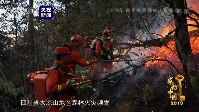 木里扑火勇士当选感动中国2019年度人物