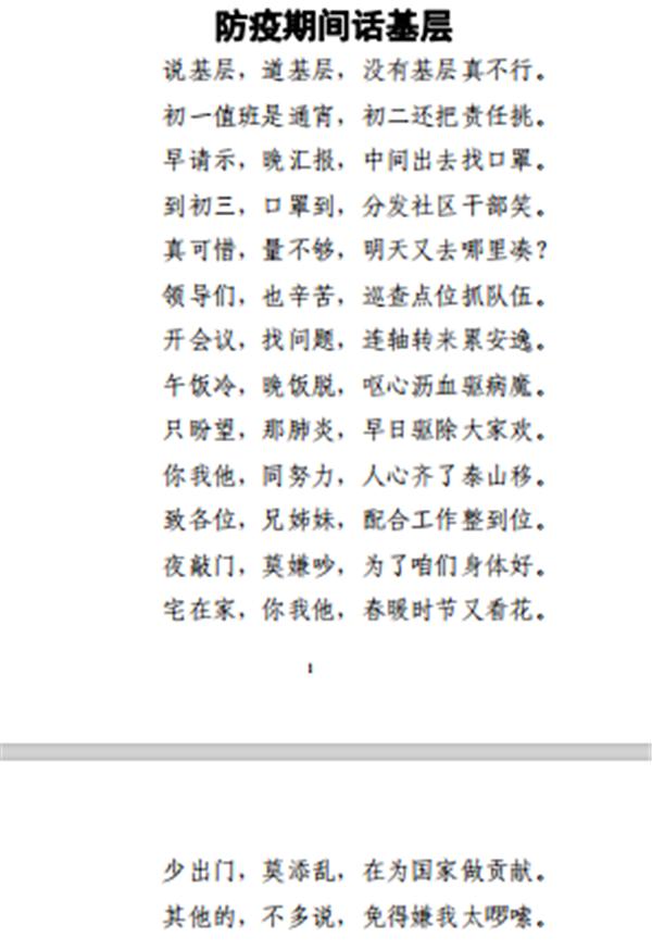 诗歌类:《防疫期间话基层》(刘世茂).png