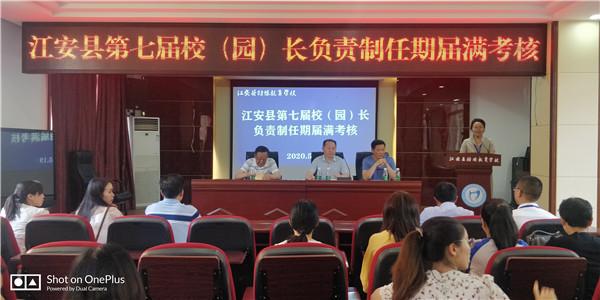 江安县教体局对城区小学、幼儿园特教校开展第七届校园长届满考核工作