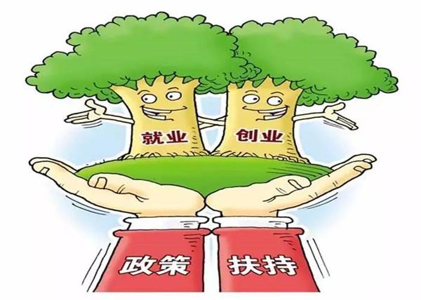 四川出台十条措施促进高校毕业生就业创业