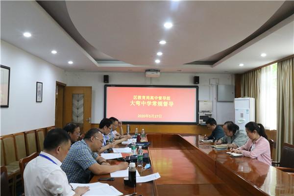 青白江区教育局高中督导组到大弯中学进行常规督导