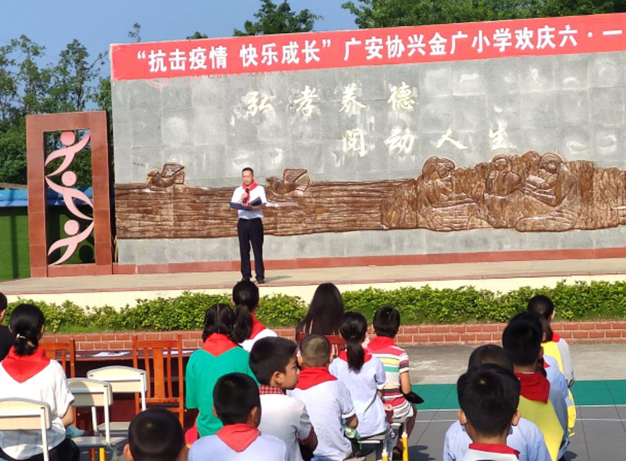 广安金广小学热烈庆祝六一儿童节