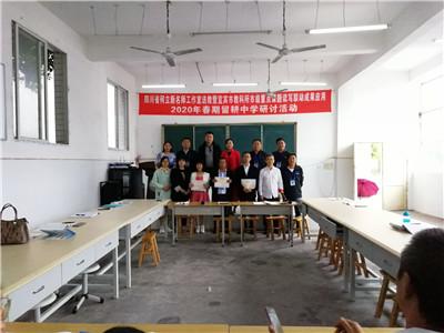 江安县县师培中心送教下乡活动走进留耕督导区