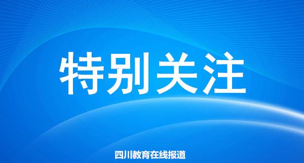 四川招聘特岗教师2333名,6月4日起网上报名