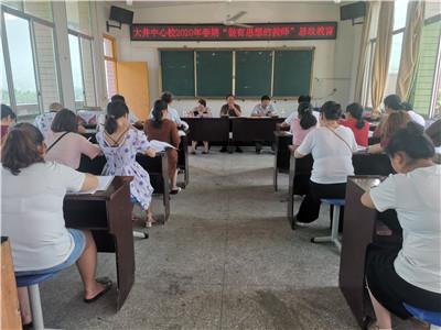 大井中心校:教师有思想,教育有发展