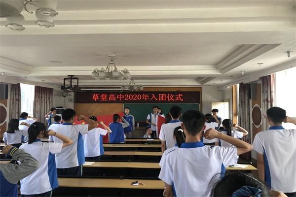草堂高中隆重举行2020年新团员入团仪式