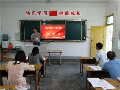 中坝学校党支部开展《中华人民共和国民法典》专题党课学习