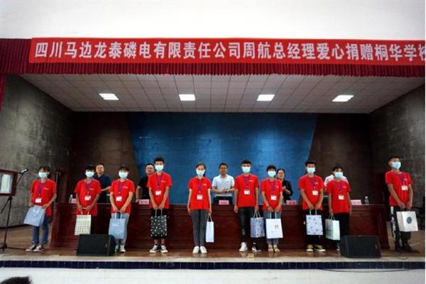 龙泰磷电到桐华学校开展爱心捐赠活动