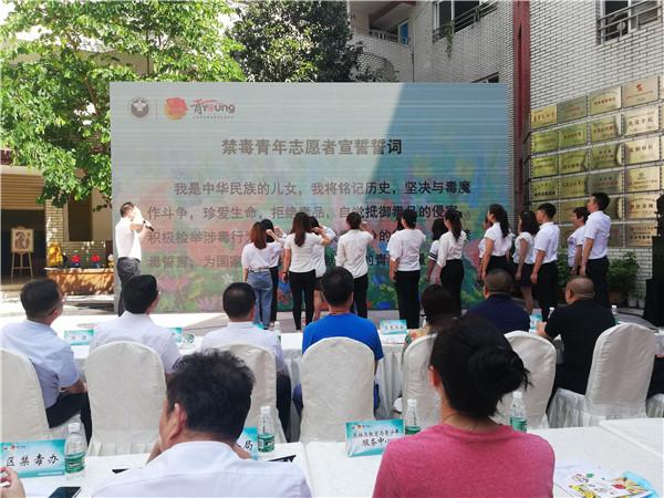 5青羊区禁毒青年志愿者宣誓仪式.jpg