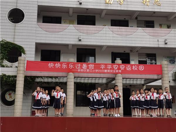 新都区繁江小学开展假期安全专题教育活动