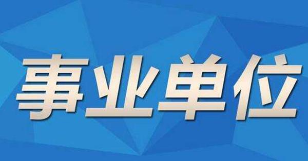 四川省属事业单位招聘考试时间安排来了