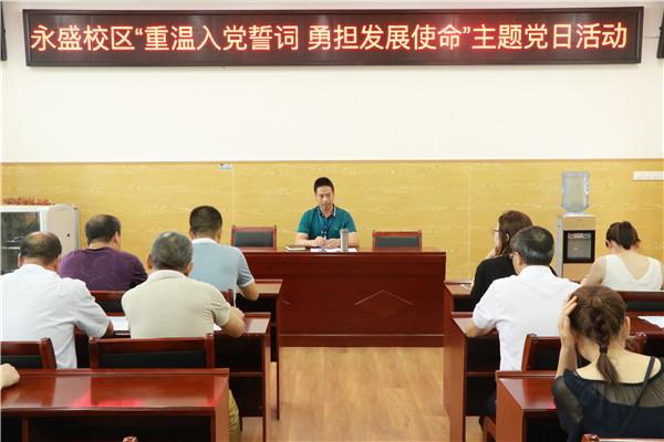 贾家镇初级中学永盛校区组织开展6月固定党日活动