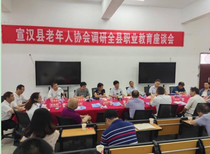 宣汉县老年协会到宣汉职业中专学校调研