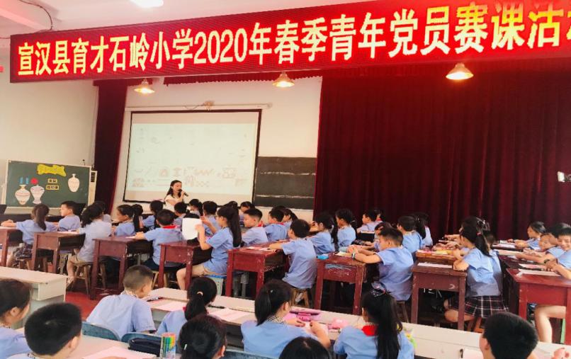宣汉县育才石岭小学开展促进学生个性发展赛课活动
