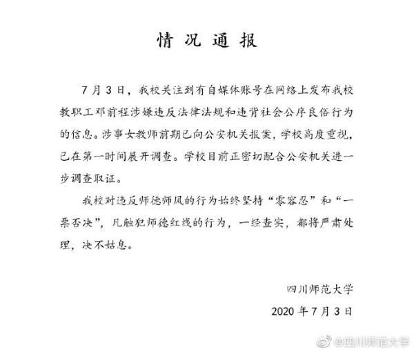 川师大回应教职工邓前程被指违法