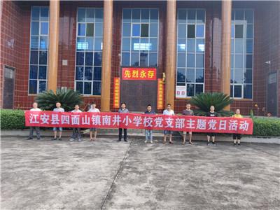 南井小学支部赴江安革命烈士纪念馆开展主题党日活动